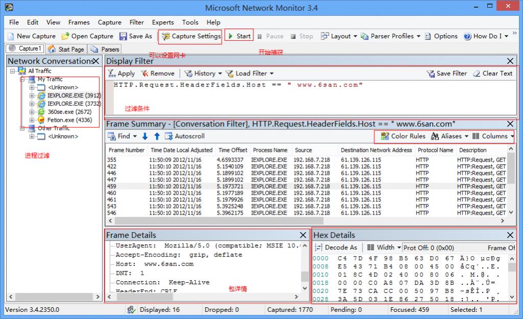 Microsoft Network Monitor捕获界面