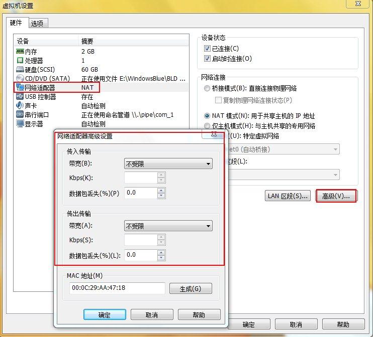 VMware 丢包